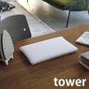 平型ちょい掛けアイロン台 タワー tower アイロン台 コンパクト ミニ 約31×18.5cm 平型 アイロンボード 軽量 薄型 卓…