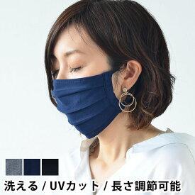 マスク 洗える プリーツ マスク UVカット 遮熱素材 ウォッシャブル ゴム調節可 長さ調節可 1枚入り 男女兼用 大人 大きめ 黒 紺 グレー ポリエステル 綿 布 立体 おしゃれ かわいい シンプル