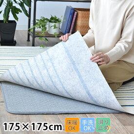 アンダーソフトラグ 175×175 洗える 床暖 ホットカーペット対応 滑り止め ラグマット 下敷き 防音マット ウレタン リビング 下に 敷く 厚手 ふかふか ズレ防止 ごろん 絨毯 両面 すべり止め 手洗い可 おすすめ