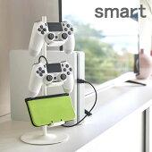 ゲームコントローラー収納ラックスマートsmartゲーム収納充電スタンドPS4xboxoneSwitchコントローラースイッチJoy-Conジョイコンゲーム機3DS2DSヘッドホンヘッドセットホワイトブラック50885089山崎実業yamazaki