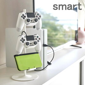 ゲームコントローラー収納ラック スマート ブラック ホワイト smart ゲーム 収納 充電 スタンド PS4 xbox one Switch コントローラー スイッチ Joy-Con ジョイコン ゲーム機 3DS 2DS ヘッドホン ヘッドセット 5088 5089 山崎実業 yamazaki
