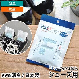 フェードプラス 消臭サシェ シューズ用 消臭袋 7g×2個入 抗菌 無臭 無香料 Fade+ 靴箱 下駄箱 ロッカー クローゼット 人工酵素 日本製 おしゃれ