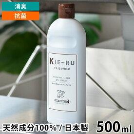 きえーる 排水管 排水口 用 シャワーボトル 500ml 消臭 抗菌 ヌメリ 防止 有色液 天然成分 100% 生ゴミ 台所 シンク 風呂 におい 無香 日本製 環境ダイゼン