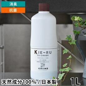 きえーる 排水管 排水口 用 ボトル 1L 消臭 抗菌 ヌメリ 防止 有色液 天然成分 100% 生ゴミ 台所 シンク 風呂 におい 無香 日本製 環境ダイゼン