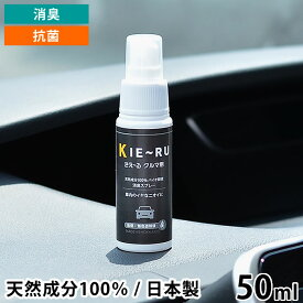きえーる 消臭 スプレー 50ml 携帯用 クルマ用 抗菌 天然成分 100% バイオ酵素 車内 エアコン フィルター 車 靴 たばこ 日本製 環境ダイゼン