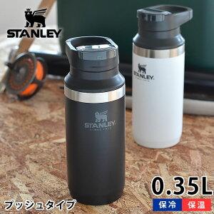 スタンレー 水筒 真空スイッチバックII 0.35L ステンレス 真空断熱 保温 保冷 食洗機対応 直飲み 魔法瓶 マグボトル マイボトル アウトドア キャンプ 洗いやすい 頑丈 かっこいい おしゃれ STANL