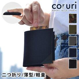 コルリ コーデュラ ナイロン 二つ折り 財布 薄型 ミニ カードケース スリム 薄い レディース メンズ ミニ財布 キャッシュレス クレジットカードケース フラグメントケース コンパクト ウィークエンダー coruri thin purse cordura nylon