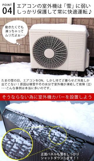 【レビュー特典付】イワタニエアコン室外機カバー大型106.5×45.5×94cmスチール製大型日よけ遮熱目隠し棚雪耐腐食樹脂コーティング頑丈長持ちシンプルおしゃれ白茶省エネ日本製