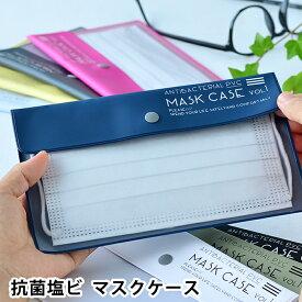 マスクケース 抗菌 日本製 抗菌塩ビ イジェーネ 持ち運び 仮置き マスク入れ ポーチ pvc ビニール 収納 薄型 おしゃれ かわいい