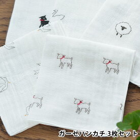 やわらかガーゼハンカチ 同柄3枚セット アクシス 日本製 白ヤギ 黒ヤギ トリ ガーゼ 綿100% ベビー 赤ちゃん かわいい おしゃれ ギフト 白鳥 羊 出産準備