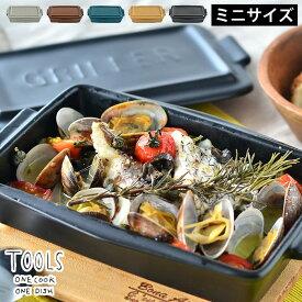 ツールズ グリラー ミニ TOOLS GRILLER MINI 耐熱 陶器 日本製 電子レンジ 魚焼きグリル ガスレンジ 可 直火調理 レシピ付き ダッチオーブン グリルパン 遠赤外線 ロースター グリル 一人用 おうち時間 プレート イブキクラフト