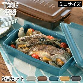 2個セット ツールズ グリラー ミニ TOOLS GRILLER MINI 2set 耐熱 陶器 日本製 電子レンジ 魚焼きグリル ガスレンジ 可 直火調理 レシピ付き ダッチオーブン 遠赤外線 ロースター グリル 一人用 おうち時間 プレート イブキクラフト