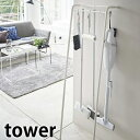 掃除用品収納スタンド タワー tower クリーナー スタンド コードレス 引っ掛け ラック 傘立て アンブレラスタンド タ…