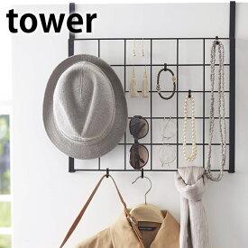 タワー tower ドアハンガーメッシュパネル ドアフック アクセサリー ハンガー 収納 壁掛け サングラス ストール ホワイト ブラック タワーシリーズ ピアス アクセサリー シンプル おしゃれ 山崎実業 yamazaki ヤマジツ