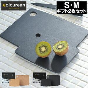 カッティングボード ギフト S・M 2枚組みセット epicurean エピキュリアン まな板 キッチン用品 調理器具 食洗機対応 耐熱 丈夫 強い おしゃれ かわいい 薄型 速乾 リサイクル素材 プレゼント お