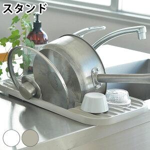 水切り CLACE クレース 鍋フライパンスタンド 水切りラック CLACE シンク上 シンプル おしゃれ ホワイト シンク内 水きり 水回り 台所 キッチン 鍋スタンド フライパンスタンド 乾燥 おすすめ