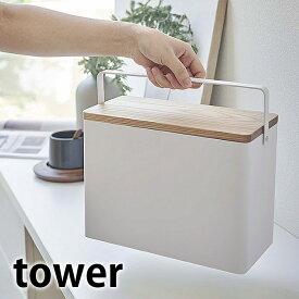 救急箱 タワー tower おしゃれ くすり箱 薬箱 シンプル モダン 仕切りトレー付き ファーストエイドボックス 道具箱 ツールボックス 収納ボックス 小物入れ 5288 5289 山崎実業 yamazaki