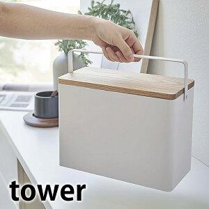 救急箱 タワー tower おしゃれ くすり箱 薬箱 シンプル モダン 仕切りトレー付き ファーストエイドボックス 道具箱 かわいい 大容量 雑貨 タワーシリーズ ツールボックス ブラック ホワイト