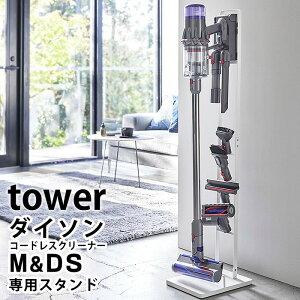 コードレスクリーナースタンド タワー M&DS tower ダイソンマイクロ SV21シリーズ対応 ダイソンデジタルスリム かわいい タワーシリーズ SV18シリーズ対応 雑貨 掃除機スタンド ダイソン専用ス