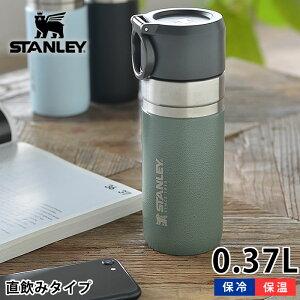 スタンレー 水筒 ゴーシリーズ 真空ボトル 0.37L ステンレス 真空断熱 保温 保冷 食洗機対応 直飲み 魔法瓶 マグボトル マイボトル アウトドア キャンプ 洗いやすい 頑丈 かっこいい おしゃれ