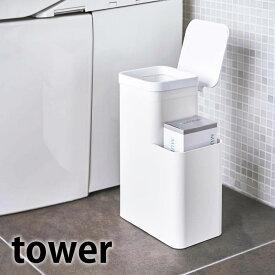収納付きトイレポット タワー tower サニタリーボックス ゴミ箱 くずかご おしゃれ サニタリーポット 掃除 清掃 コーナーポット トイレ 収納 おしゃれ シンプル 白 黒 ホワイト ブラック トイレ用品 5232 5233 山崎実業 yamazaki