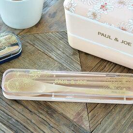 ポール&ジョー 箸・スプーン箱セット おしゃれ 大人 日本製 カトラリー セット ケース 携帯用 木製 コンビ かわいい 可愛い PAUL&JOE ランチ お弁当 グッズ 18cm マークス ブレイクタイム PAJB-CST02