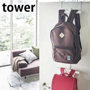 ランドセル&リュックハンガー 2段 タワー tower ランドセル 収納 ドアハンガー 5242 5243 扉 戸 玄関 リビング 上着 穴あけ不要 おしゃれ タワーシリーズ シンプル 白 黒 ホワイト ブラック 山崎