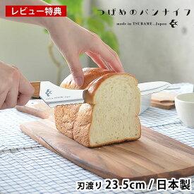 つばめのパンナイフ パン切り包丁 ブレッドナイフ 刃渡り 23.5cm パン スライサー 食パン バゲット 波刃 直刃 燕市 燕三条 日本製 パン切りナイフ おしゃれ おすすめ  【レビュー特典付】