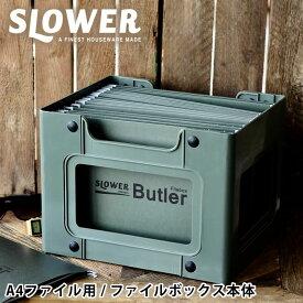 ファイルボックス FILE BOX Butler ハンギングボックス A4 対応 書類 整理 伝票 オフィス テレワーク ハンギング ホルダー ファイル 収納 スタッキング おしゃれ 収納 ケース ファイル フォルダー ミリタリー SLOWER スロウワー A4対応