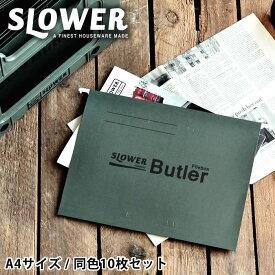 ファイルフォルダー FILE FOLDER A4 10枚セット 書類 伝票 整理 ファイル 収納 ハンギングファイル ホルダー おしゃれ かっこいい テレワーク インデックス付属 フォルダー ホルダー SLOWER スロウワー A4サイズ ファイルボックス