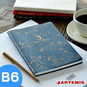手帳 2022 年 星空 B6 3年連用 ARTEMIS アーティミス 1月始まり マンスリー ウィークリー スケジュール帳 大人かわいい オシャレ 日記 育児日記 ママ ファミリー ビジネス 管理 シンプル テレワー