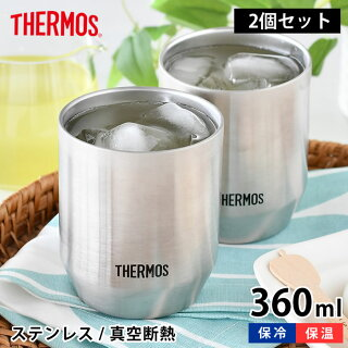 真空断熱カップTHERMOSサーモス360mll2個セットタンブラーコップマグカップステンレス保温保冷魔法瓶魔法びんシンプルギフトプレゼント洗いやすいビールおしゃれかわいいペア真空二重構造ギフトプレゼントJDH-360P