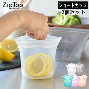 Zip Top ジップトップ ショートカップ 2個セット シリコーン 製 プラチナシリコーン 保存 容器 耐熱 耐冷 食洗器対応 保存袋 湯煎 電子レンジ 冷凍 調理 作り置き 食品保存 離乳食 介護食 プラ