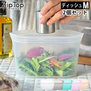 ZipTopジップトップディッシュM2個セットシリコーン製プラチナシリコーン保存容器耐熱耐冷食洗器対応保存袋湯煎電子レンジ冷凍調理作り置き食品保存離乳食介護食プラスチックフリーBPAフリーエコおしゃれ