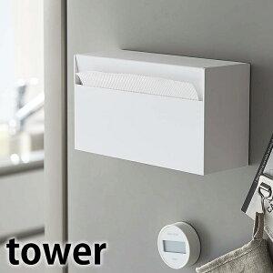マグネット ペーパーホルダー タワー tower キッチン ペーパー ケース ボックス 収納 磁石 ペーパータオル ホルダー おしゃれ シンプル タワーシリーズ 洗面所 ホワイト ブラック 5439 5440 山崎