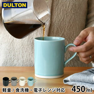ダルトン リム マグカップ 450ml 大きめ 陶磁器 軽量 日本製 食洗機対応 電子レンジ対応 ライトポーセリン コーヒーカップ コップ 陶器 焼き物 おしゃれ シンプル 塗り分け 多治見 DULTON