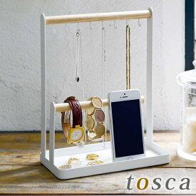 アクセサリースタンド トスカ tosca 2311 飾り棚 木製 木 アクセサリー 収納 インテリア スタンド スマホ 腕時計 ネックレス ピアス かわいい おしゃれ アクセサリー置き 山崎実業 yamazaki