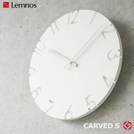 掛け時計 Lemnos レムノス CARVED カーヴド Sサイズ NTL10-04 音がしない 寺田尚樹 壁掛け 壁掛け時計 掛時計 時計 おしゃれ かわいい インテリア 雑貨 北欧 クロック かけ時計 ウォールクロック とけい 引っ越し祝い 新築祝い 贈り物 プレゼント
