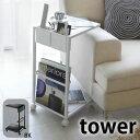 サイドテーブルワゴン タワー SIDE TABLE WAGON tower サイドテーブル ミニテーブル キャスター付き タワーシリーズ マガジンラック ホワイト ブラック ベッドサイド ソファサイド 寝室 リビング 家具 シンプル モダン おしゃれ 山崎実業