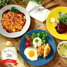 【1枚】フルーレット洋食プレート 日本製 美濃焼 陶磁器 25cm ネイビー グレー イエロー 紺 黄 プレート 皿 花柄 フラワー 食器 キッチン