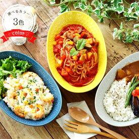 【1個】フルーレット洋食オーバルプレート1個 日本製 美濃焼 陶磁器 幅26.3cm ネイビー グレー イエロー 楕円 オーバル プレート 皿 花柄