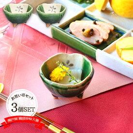 【3個set】織部珍味入揃 日本製 陶磁器 瀬戸焼 小鉢 織部釉 志野釉 珍味入れ 緑 径7.2cm おもてなし 迎春 お正月 食器 和食器 おしゃれ