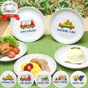 【まとめ買いCP】【5柄set】みんな大好きのりもの小皿 径12cm 皿 磁器 キッズ 子ども用 食育 使いやすい こども パト…