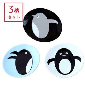 ペンギン's 小皿 3柄組【 小皿/皿/可愛い/かわいい/キュート/ペンギン/シュール/不思議/どうぶつ/動物/子ども/子供/おやつ/小物/トレー/アクセサリー】