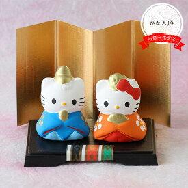 【1組】キティ&ダニエルのひな祭り 雛人形 ひな人形 瀬戸焼 インテリア 置物 ミニ ハローキティ ネコ 可愛い かわいい キュート ほのぼの