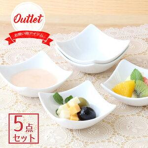 【5個set】プチボウル 白食器 洋食器 シンプル おしゃれ カフェ 鉢 ボウル 収納上手 重なりがいい タレ入れ おつまみ シュガー入れ