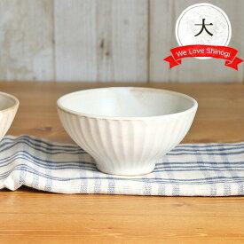 しのぎ飯碗大きなり【益子焼/わかさま陶芸/陶器/飯碗/おしゃれ/かわいい/ほっこり/シンプル/ナチュラル/プレゼント】