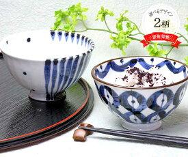 【1個】波佐見焼ちょっといい飯碗1個 径12.2cm 約350ml お茶碗 男性用 水玉 ストライプ モダン シンプル シック おしゃれ
