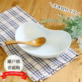 【1個】瀬戸焼清流そらまめボウル(L)1個 大きめ 器 食器 うつわ 大鉢 瀬戸物 青磁 サラダボウル おかず鉢