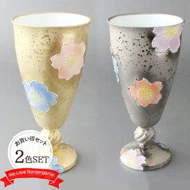 【2色set】文山窯桜紋ワインペア ゴブレット ワイングラス 有田焼 さくら いっちん 手描き プラチナ ゴールド 高級感 おもてなし アイスコーヒー